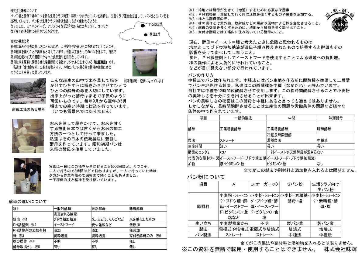 パン粉交流会WEB用.jpg