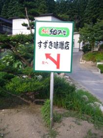 鈴木味噌看板.JPG